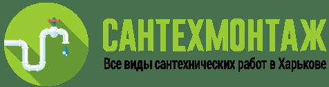 Сантехмонтаж Харьков